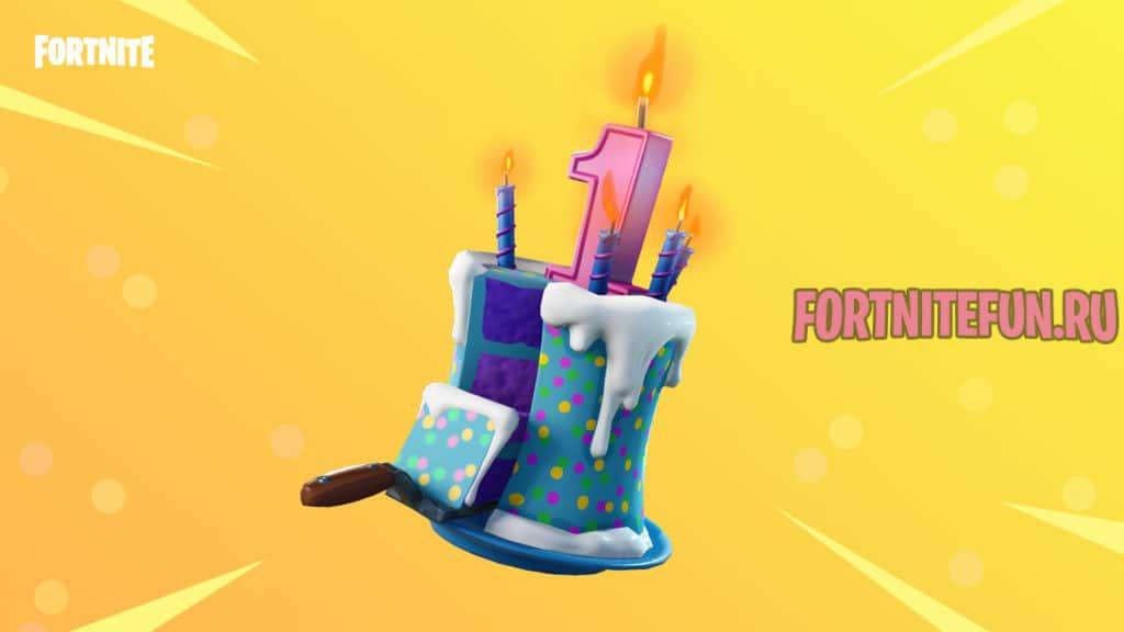 днём рождения фортнайт - С днём рождения, Fortnite! (Обновление Фортнайт 5.10)