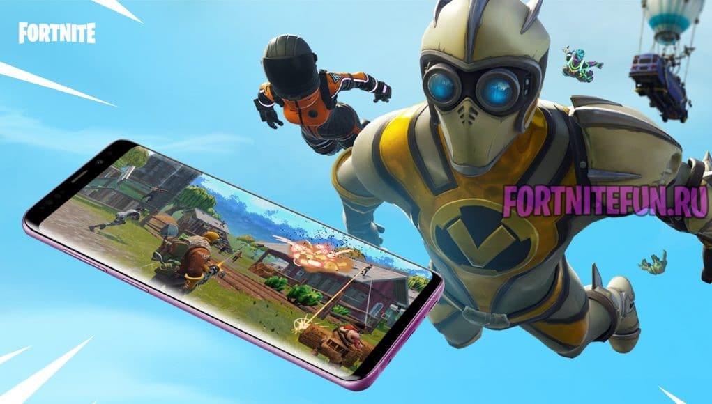 Fortnite Android - Fortnite на Android уже доступен для Samsung