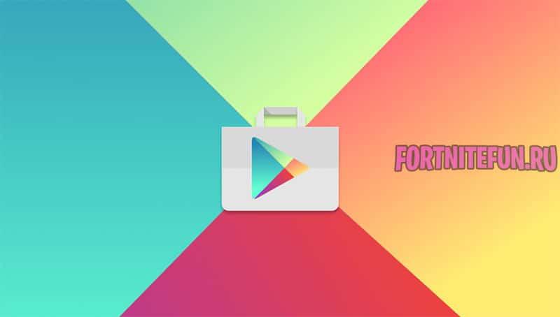 Fortnite без Google Play