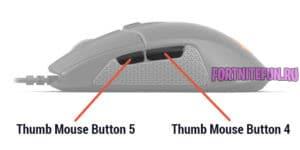 TFUE мышка 300x150 - Tfue игровые настройки Fortnite