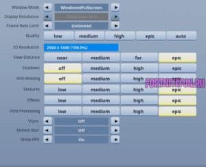 drlupo fortnite video settings 300x244 - DrLupo игровые настройки Fortnite