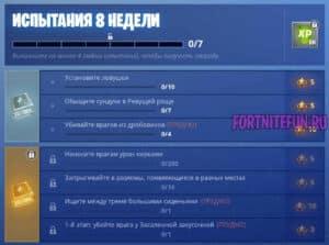 week 8 300x223 - Сезон 5 Неделя 8 Задания