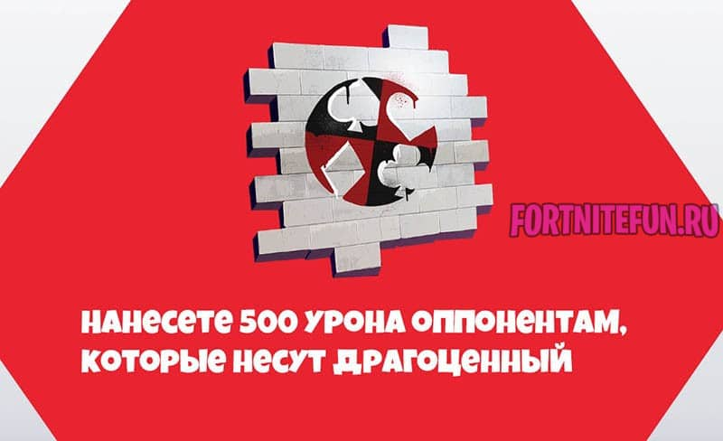 500 урона - Все челленджи Fortnite High Stakes