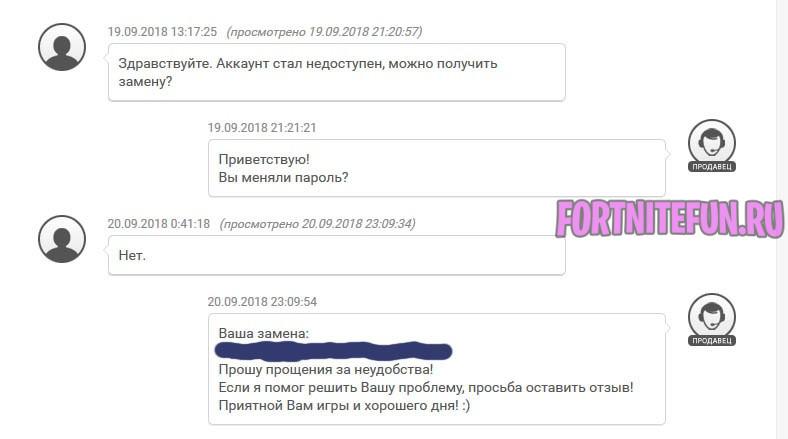 .jpg - Стоит ли покупать аккаунт Fortnite?