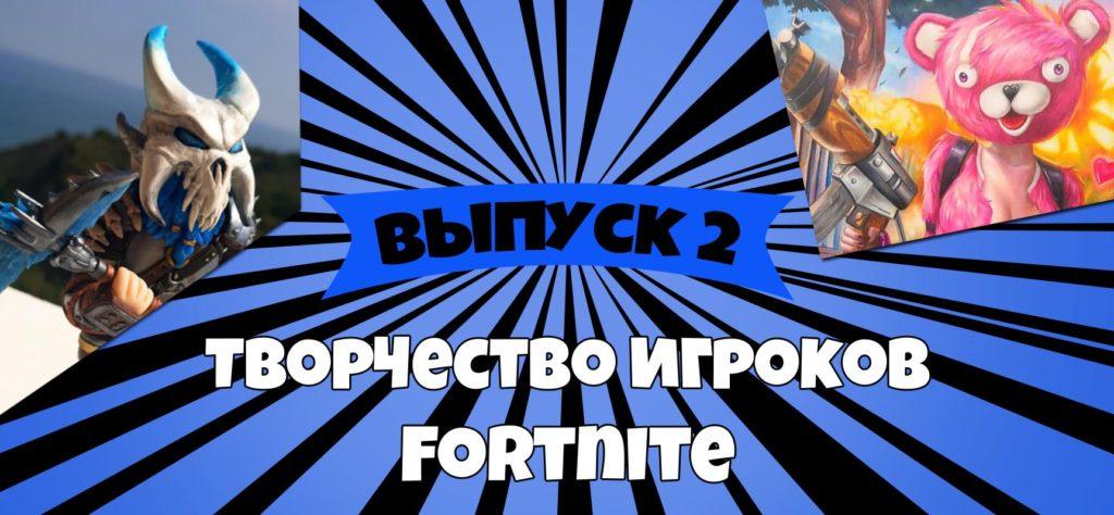 игроков 2 1024x474 - Творчество игроков Fortnite: выпуск 2