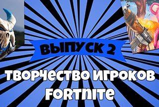 игроков 2 main 320x216 - Творчество игроков Fortnite: выпуск 2