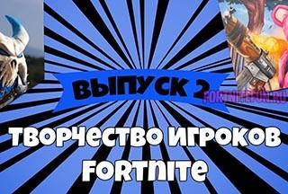 игроков 2 main - Творчество игроков Fortnite: выпуск 2