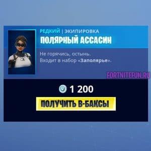 Arctic Assassin badge 300x300 - Полярный ассасин (Arctic Assassin)