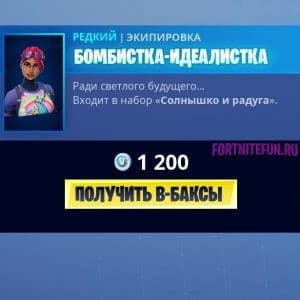 Brite Bomber badge 300x300 - Бомбистка-идеалистка (Brite Bomber)