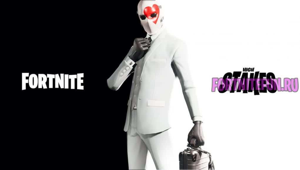 High Stakes - С событием High Stakes Fortnite добавят новый режим, челленджи и скины
