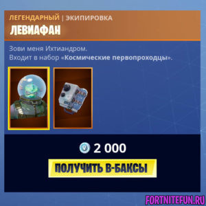 Leviathan badge 300x300 - Левиафан (Leviathan)
