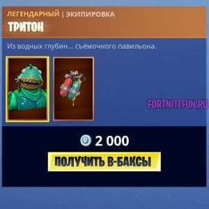 Moisty Merman badge 300x300 - Тритон (Moisty Merman)