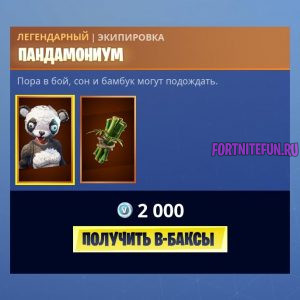 PANDA Team Leader badge 300x300 - Пандамониум (P.A.N.D.A. Team Leader)