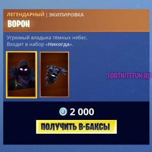 Raven badge 300x300 - Ворон (Raven)