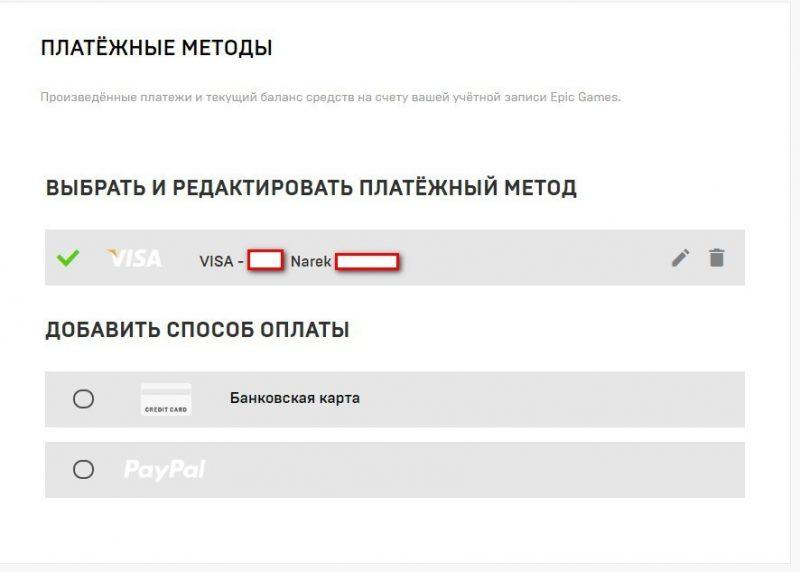Scr23 800x572 - Стоит ли покупать аккаунт Fortnite?