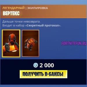Vertex badge 300x300 - Вертекс (Vertex)