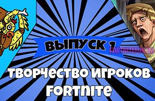 funart1 - Творчество игроков Fortnite: выпуск 1