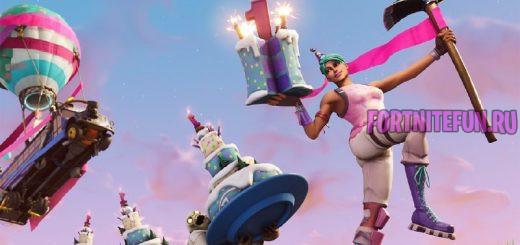 День рождения Fortnite Battle Royale