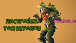 про игроков 300x170 - Настройки топ игроков Фортнайт