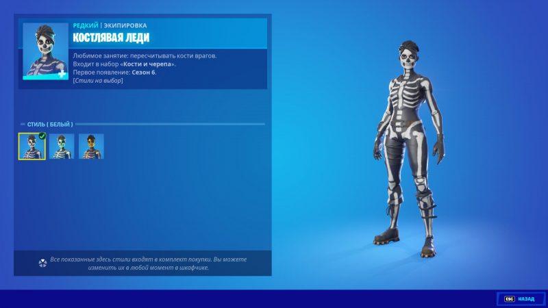 Костлявая леди 800x450 - Костлявая леди (Skull Ranger)