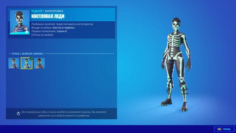 сияние Костлявая леди 800x450 - Костлявая леди (Skull Ranger)