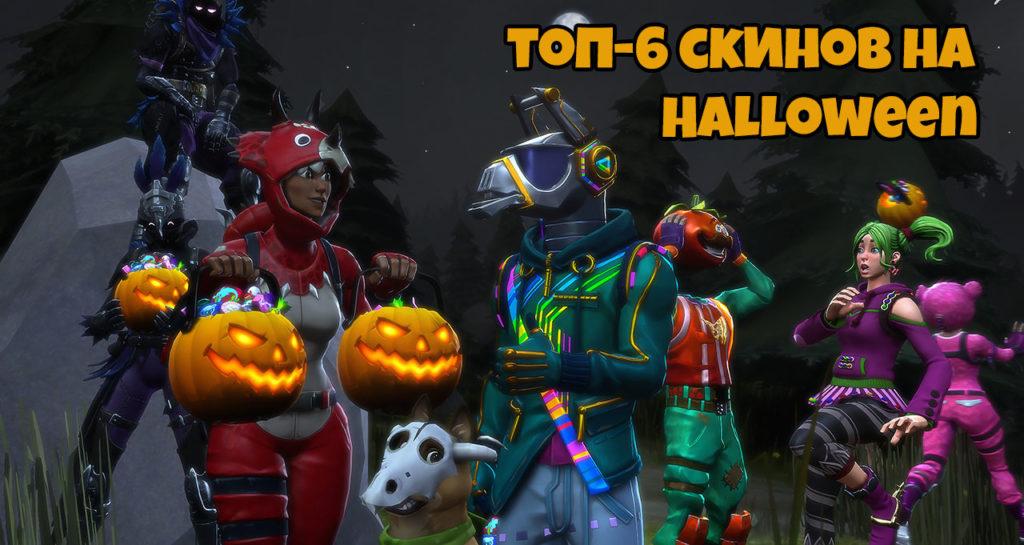 1024x545 - Топ-6 лучших скинов на Хэллоуин