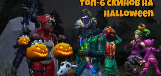 520x245 - Топ-6 лучших скинов на Хэллоуин