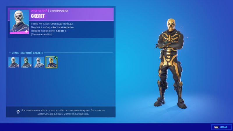 золотой 800x450 - Cкелет (Skull Trooper)