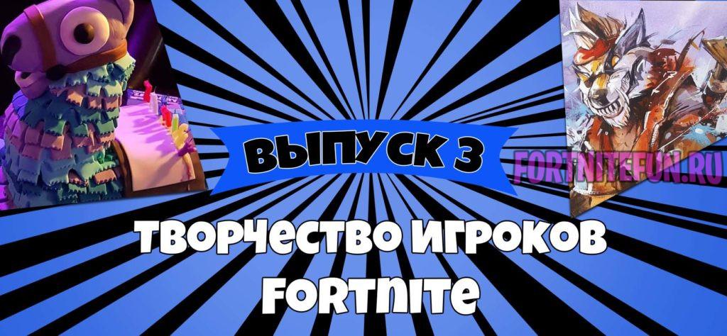 игроков 3 1024x474 - Творчество игроков Fortnite: выпуск 3
