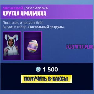 Bunny Brawler badge 300x300 - Bunny Brawler (Крутая крольчиха)