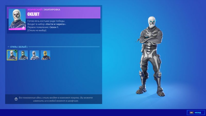 Cкелет белый 800x450 - Cкелет (Skull Trooper)