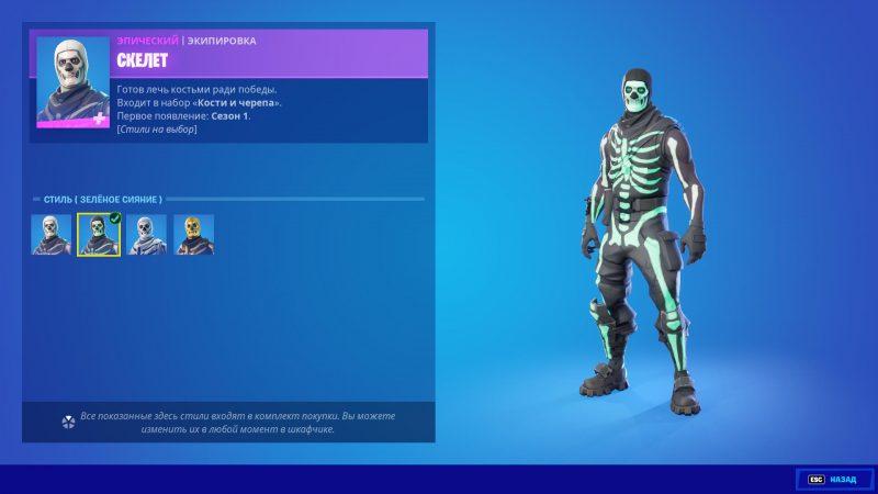 Cкелет зелёный 800x450 - Cкелет (Skull Trooper)