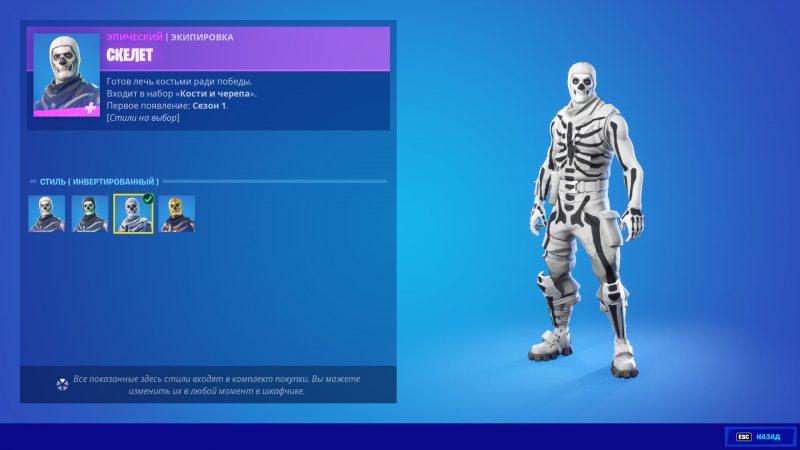 Cкелет инвертированный 800x450 - Cкелет (Skull Trooper)