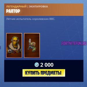 Raptor badge 300x300 - Raptor (Раптор)