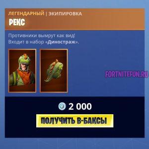 Rex badge 300x300 - Рекс (Rex)