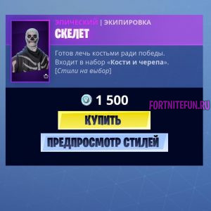 Skull Trooper badge 300x300 - Skull Trooper (Скелет)