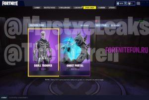 Skull Trooper leak 300x203 - Скины на Хэллоуин и возвращение Skull Trooper