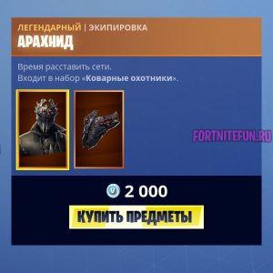 Spider Knight badge 300x300 - Арахнид (Spider Knight)