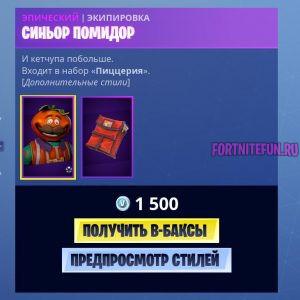 Tomatohead badge 300x300 - Синьор помидор (Tomatohead)
