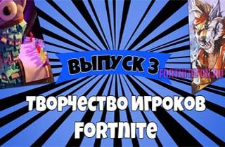 Untitled 2 - Творчество игроков Fortnite: выпуск 3