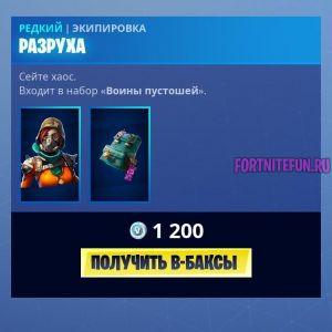Mayhem badge 300x300 - Разруха (Mayhem)