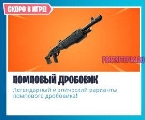 Pump Shotgu 300x248 - Помповый дробовик скоро в игре
