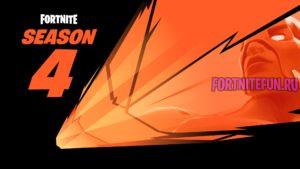 Season4 promo1 300x169 - 4 сезон Фортнайт
