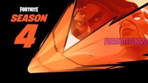 Season4 promo2 300x169 - 4 сезон Фортнайт