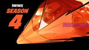 Season4 promo3 300x169 - 4 сезон Фортнайт