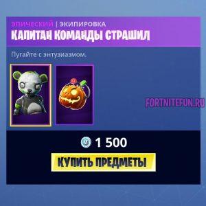Spooky Team Leader badge 300x300 - Spooky Team Leader (Капитан команды страшил)