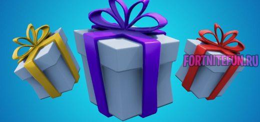 gift 520x245 - Подарки в Фортнайт!