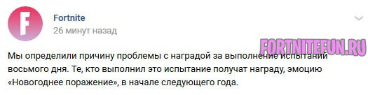 "некс году - Челленджи ""14 дней Fortnite"""