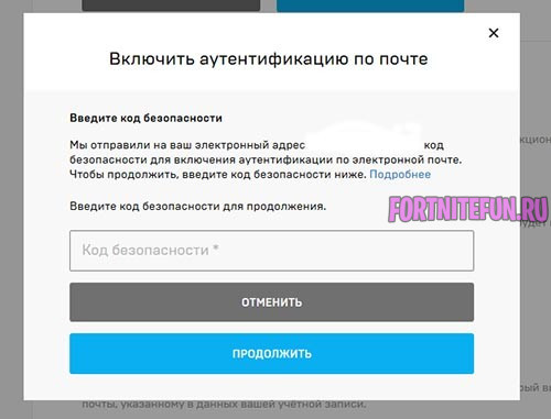2fa mail start - Двухфакторная аутентификация в Фортнайт