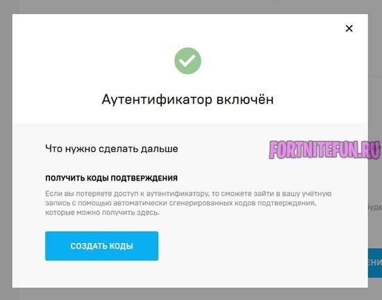 2fa mobile finish - Двухфакторная аутентификация в Фортнайт